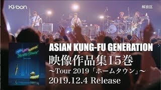 ASIAN KUNG-FU GENERATION 映像作品集15巻 ~Tour 2019「ホームタウン」~ (Trailer)