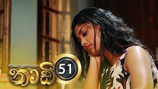 Naadi | Episode 51 - (2020-11-05) | ITN Thumbnail