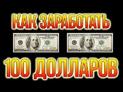 Как заработать в интернете 100 долларов что такое специальные ставки букмекерские