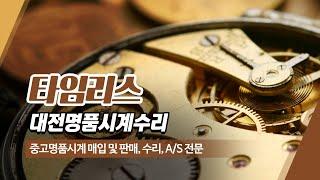 대전명품시계수리 타임리스