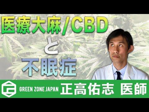 医療大麻・CBDと不眠症・睡眠障害
