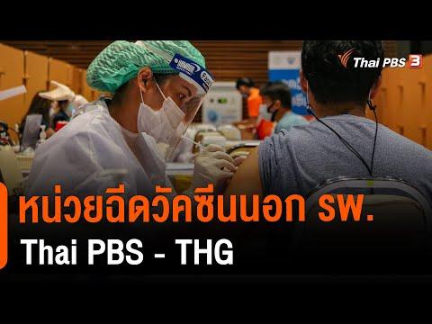 หน่วยฉีดวัคซีนนอก รพ. Thai PBS  THG (9 มิ.ย. 64)