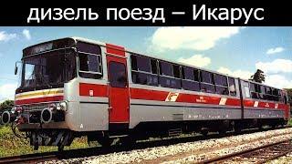 Дизель поезд – Икарус, ты узнаешь его из тысячи