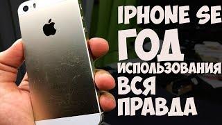 iPhone SE - ВСЯ ПРАВДА О ТЕЛЕФОНЕ ПОСЛЕ ГОДА ИСПОЛЬЗОВАНИЯ / ВСЕ + И -