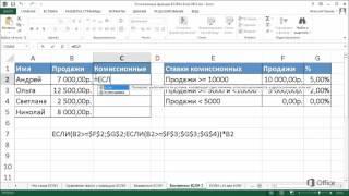 Вложенные функции ЕСЛИ в Excel