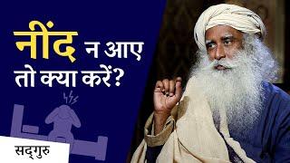 नींद न आए तो क्या करें? (Insomnia Cure)| Sadhguru Hindi