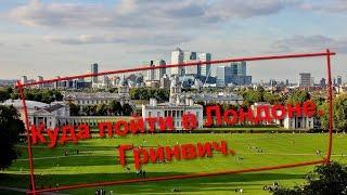 видео Гринвич | Лондон | Не очень большая Британия
