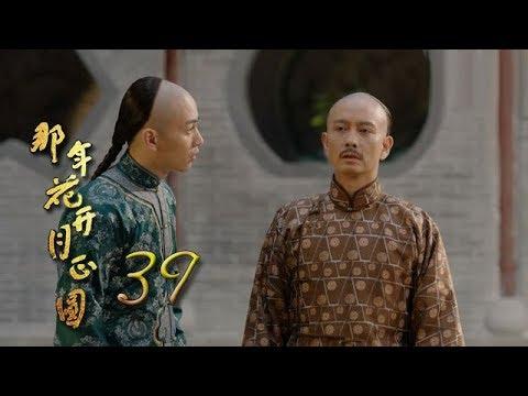 那年花開月正圓 Nothing Gold Can Stay 39【未刪減版】(孫儷、陳曉、何潤東等主演)