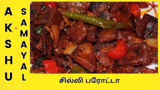சில்லி பரோட்டா - தமிழ் / Chilli Parotta - Tamil