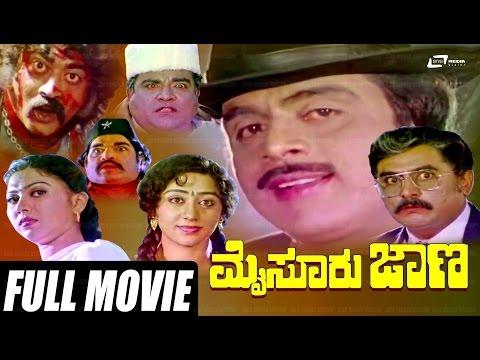 Mysore Jana – ಮೈಸೂರು ಜಾಣ | Kannada Full HD Movie Starring Ambarish, Vinaya Prasad, Anjana, Vajramuni