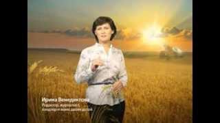 """Ирина Венедиктова. Реалити-шоу """"Фермер ищет жену"""""""