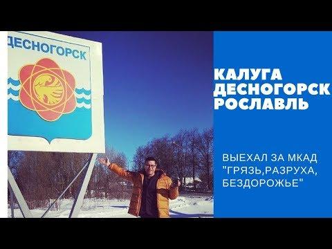Калуга-Рославль-Десногорск. Дневник Водилы из Украины.Разруха,голод,нищета за МКАДом.Часть 2