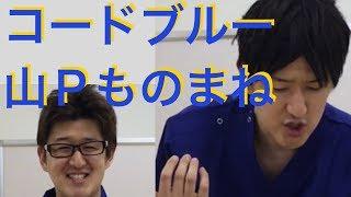 【ドラマものまね】コードブルー 山下智久、新垣結衣、戸田恵梨香etc 〜ドラまね43〜