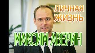 Максим Аверин - Интересные факты личной жизни, жена, дети. Сериал Склифосовский 7 сезон