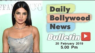 Latest Hindi Entertainment News From Bollywood | Priyanka Chopra | 20 February 2019 | 5:00 PM