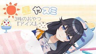[LIVE] 昼やスミ~3時のおやつ『アイス』~