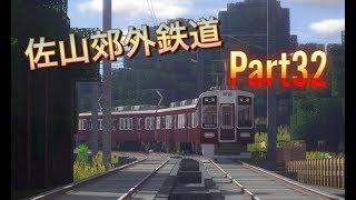 Minecraft 佐山郊外鉄道 開発日記 Part32
