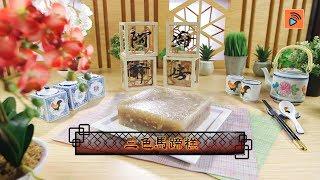 阿爺廚房 鼎爺李家鼎 獨門小撇步教煮 傳統三色馬蹄糕????✨ 賀年食品