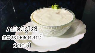 Homemade Mayonnaise Recipe Rubu's World