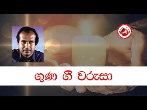 Guna Gee Warusa - ගුණ ගී වරුසා | Michael Peiris | Sinhala Songs Listing