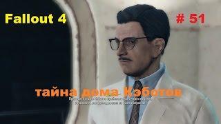 Прохождение Fallout 4 на PC тайна дома Кэботов 51