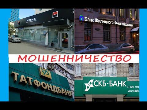 ДОКАЗАТЕЛЬСТВА   МОШЕННИЧЕСТВА   БАНКОВ