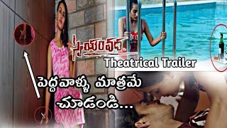 #SWAYAMVADHA TELUGU NEW MOVIE OFFICIAL THEATRICAL TRAILER RELEASE | TELUGU NEW MOVIES