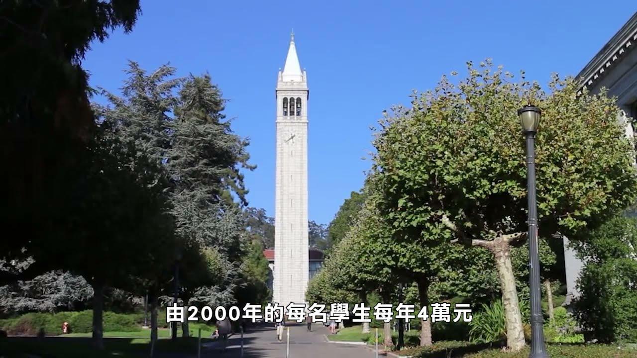 加州: 加州大學增加學雜費 稱為保持教學質量及更多補助金