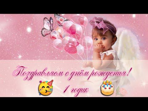 С днём рождения! Поздравление девочке на 1 годик!