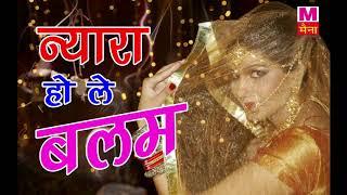 न्यारा हो ले बलम | Nyara Ho Le Balam | Ranvir Kundu | Meenakshi Panchal | Sapna chaudhary