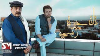Shafiq Mureed and Ustad Mangal - Tata Cherta Rasee Official Sound TRACK