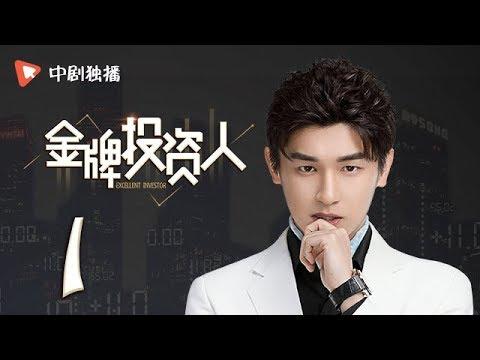 金牌投资人 01   Excellent Investor 01(杨旭文、张俪、陈龙 领衔主演)