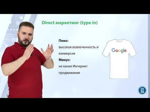 SEO и продвижение в интернете от ВШЭ и Google Россия