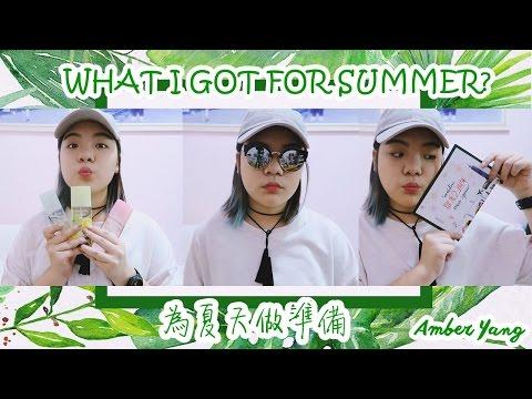 為夏天做準備 What I got for summer? || Amber Yang
