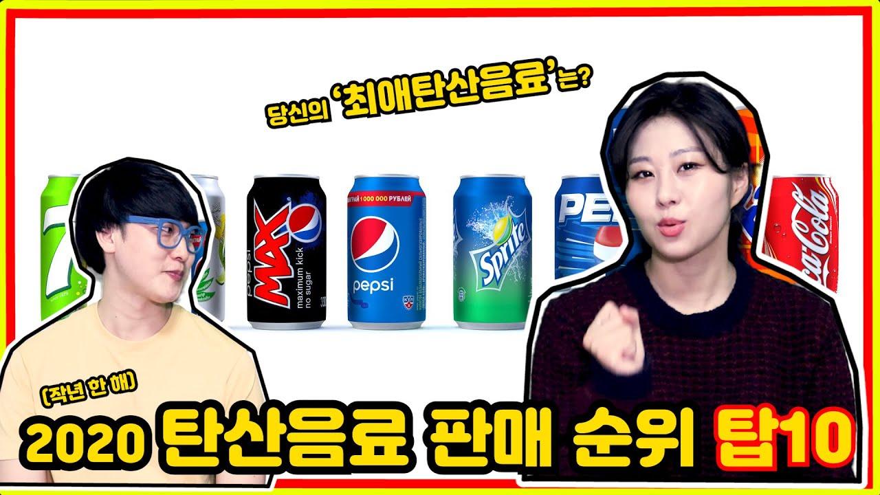 2020 탄산음료 판매 순위 탑10 _탄산음료