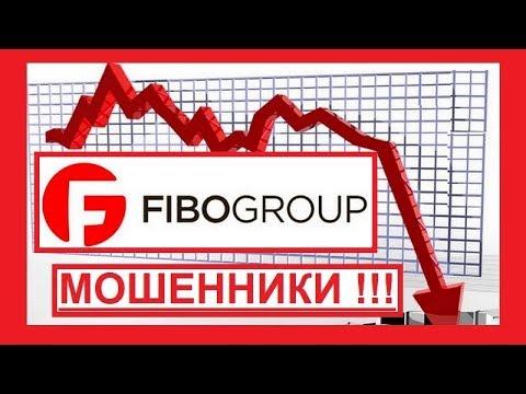 Фибо Форекс - методы СЛИВА доверчивых игроков Fibo Group