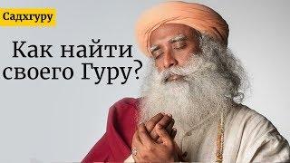 Как найти своего Гуру? Садхгуру