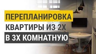 видео Перепланировка двухкомнатной квартиры
