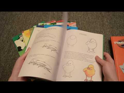 Как научиться рисовать. Книги для рисования. Самоучители по рисованию