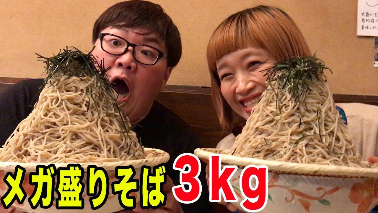 大食い】メガ盛りそば3kgをフー...