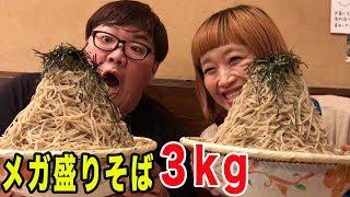 【大食い】メガ盛りそば3kgをフードファイターとガチンコで大食い対決してみた(ロシアン佐藤) thumbnail