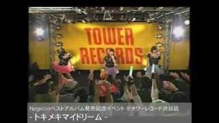 2012年2月25日(土)にタワーレコード渋谷店で開催された『Negiccoベス...
