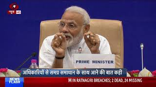 PM Modi addresses Inaugural Session of 2017 IAS Officers