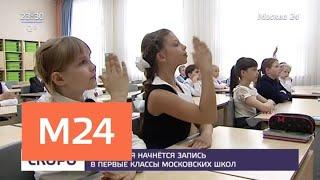 15 декабря начнется запись в первые классы школ Москвы - Москва 24