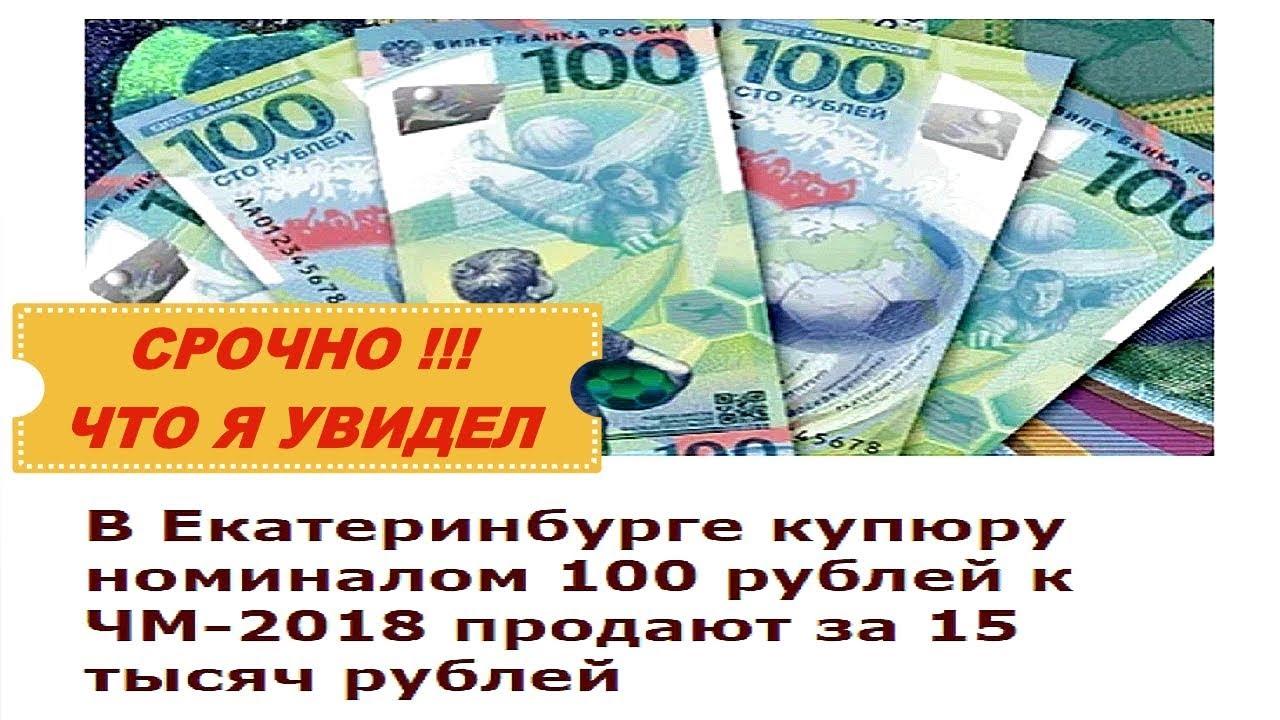 Купить банкноты (боны) 100 руб сочи, крым и севастополь, фифа по выгодной цене вы можете в нашем интернет магазине по выгодной цене с.
