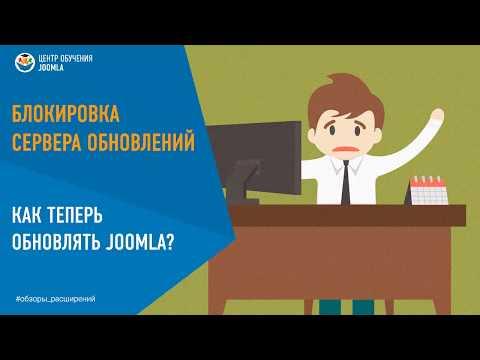 Как обновлять Joomla при заблокированном сервере обновлений? (Александр Куртеев)