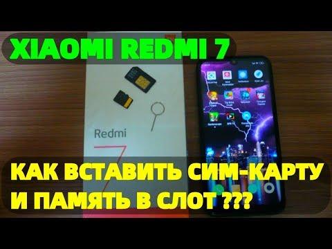 Xiaomi Redmi 7 как вставить сим карту и память в телефон ?