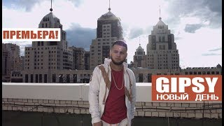 Gipsy - Новый День (Official Video)