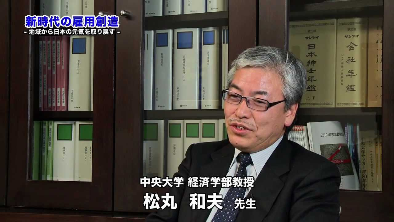 知の回廊 第85回「新時代の雇用創造 -地域から日本の元気を取り戻す ...