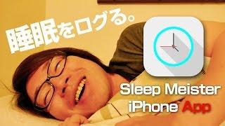自分の睡眠が良くわかるiPhone アプリ【Sleep Meister】スリープマイスターをレビュー